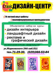КУРСЫ Web дизайна СТАХИС