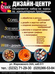 КУРСЫ Web дизайна PHP - кратчайшая дорога в веб!
