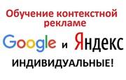 Обучение контекстной рекламе и интернет-рекламе в Беларуси,  Минске