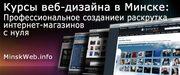 НОВИНКА В ОБУЧЕНИИ! Курсы веб-дизайна –Создание интернет-магазинов